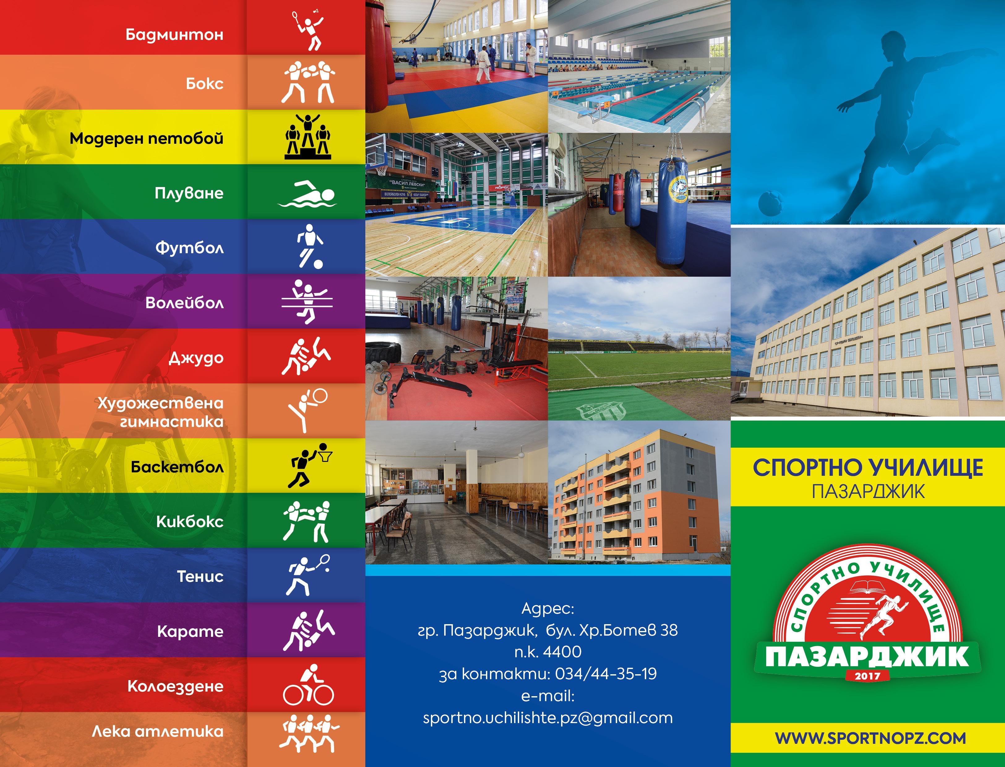Спортно училище Пазарджик 2018